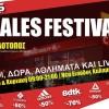 Το COSMOS Sales Festival επιστρέφει για 4η συνεχή φορά! Σάββατο 2 & Κυριακή 3 Νοεμβρίου