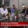 Συνάντηση Βερούτη με την Διοίκηση του Επιμελητηρίου Λακωνίας – Βίντεο