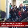 Οι πρώτοι 250 μετανάστες έφτασαν στη Σπάρτη μέσα σε μέτρα ασφαλείας και αντιδράσεις – Βίντεο