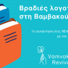 Βραδιές λογοτεχνίας στη Βαμβακού