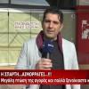Η Σπάρτη…Αιμορραγεί! Πτώση της αγοράς και πολλά ξενοίκιαστα καταστήματα – Βίντεο