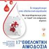 Εθελοντική Αιμοδοσία στο Κέντρο Υγείας Αρεόπολης