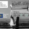 Έρχεται και στη Σπάρτη Το Διεθνές Φεστιβάλ Ντοκιμαντέρ Πελοποννήσου