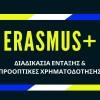 Ενημερωτική εκδήλωση στη Σπάρτη για τα προγράμματα Erasmus+