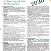 Απόκριες 2020 στον Δήμο Μονεμβασίας – Όλο το πρόγραμμα των εκδηλώσεων