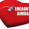 Εθελοντική Αιμοδοσία από τον Σύλλογο εκπαιδευτικών «Ο ΠΛΗΘΩΝ»