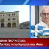 Δεν θα γίνουμε Ιταλία…Προτάσεις για δημιουργία νέων κλινών – Βίντεο Συνέντευξη Τόμπρα
