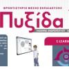 Ελένη Χολέβα – Εξ αποστάσεως εκπαίδευση για μαθητές