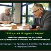 Συνάντηση Κριτικού για την οργάνωση των Υποθηκοφυλακείων Λακωνίας