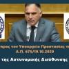 Ενίσχυση της Αστυνομικής Διεύθυνσης Λακωνίας ζητά ο Νεοκλής Κρητικός