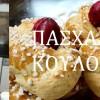 Πασχαλινά Κουλούρια με διακόσμηση Αυγά Ορτυκιού – Συνταγή Alexias Βίντεο
