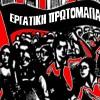 Παλλακωνική Απεργία στις 6 Μαΐου και στη Σπάρτη