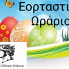 Tο εορταστικό ωράριο για την περίοδο του Πάσχα στη Σπάρτη