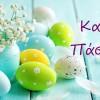 Καλή Ανάσταση και Καλό Πάσχα σε όλο τον κόσμο