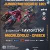 Παγκόσμιο Junior Motocross με 16 Έλληνες στη Μεγαλόπολη – Βίντεο Trailer