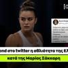 Αθλιότητες κατά της Μαρίας Σάκαρη από στέλεχος του ΣΥΡΙΖΑ