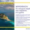 Η Ευρώπη Στην Περιφέρειά Μου – Περιφέρεια Πελοποννήσου Μονεμβασιά το Πέτρινο Καράβι που ταξιδεύει στο χρόνο