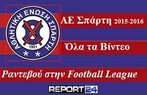 ΑΕ ΣΠΑΡΤΗ ΒΙΝΤΕΟ ΓΚΟΛ 2015-2016