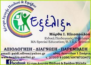Κεντρο Αγωγής και Παιδιού ΕΞΕΛΙΞΗ Σπάρτη
