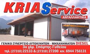 Κριας Service Σπαρτη