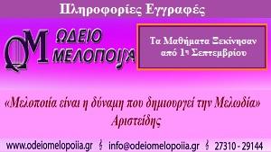 Μελοποιία 3