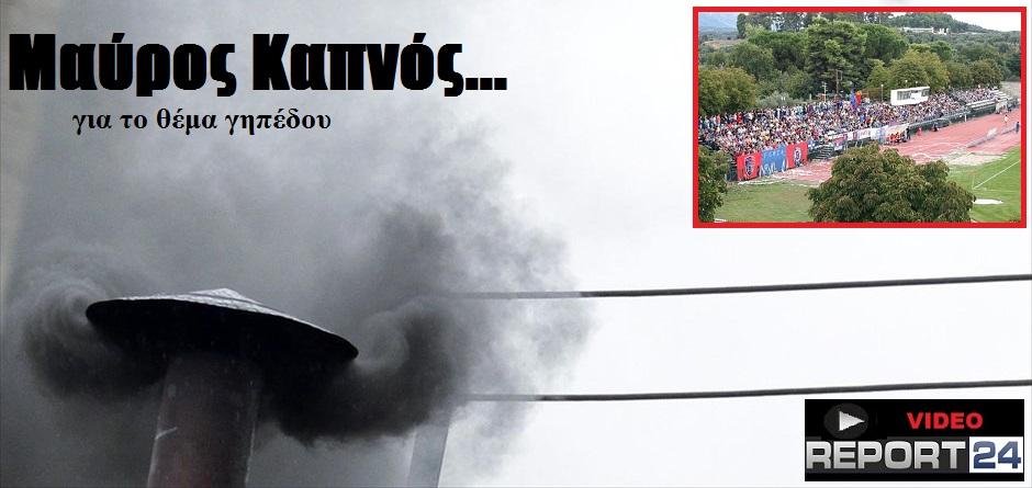 Μαύρος Καπνός για το Γήπεδο της Σπάρτης… Δείτε τι ειπώθηκε στο Δημοτικό Συμβούλιο Βίντεο