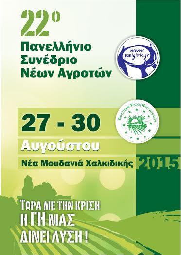 22ο συνέδριο της Πανελλήνιας Ένωσης Νέων Αγροτών
