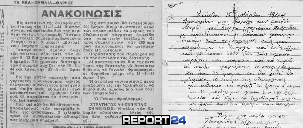 Τα Ντοκουμέντα της Φρίκης.. Η Σφαγή των 118 Σπαρτιατών στο Μονοδέντρι…