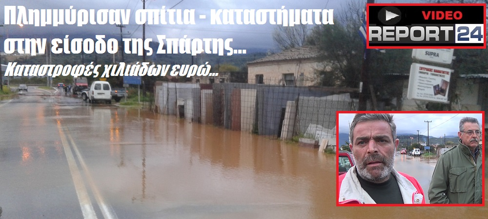 Καταστροφές χιλιάδων ευρώ… Πλημμύρισαν σπίτια – καταστήματα στην είσοδο της Σπάρτης… Βίντεο