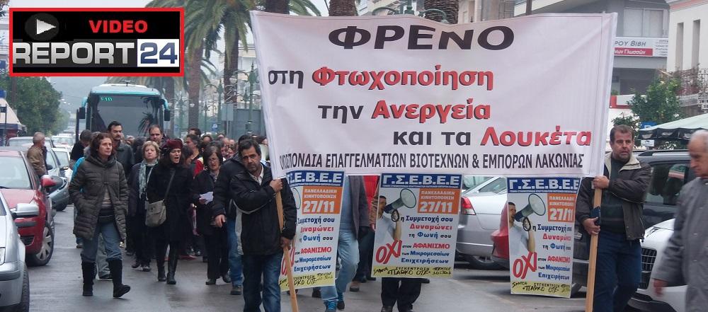 Απεργία με πορεία στην Σπάρτη… Φωτογραφίες Βίντεο