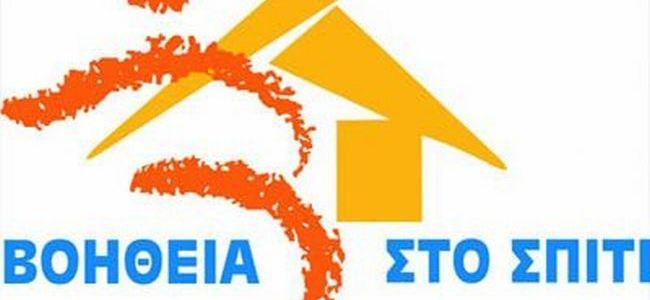 Παράταση έως και το 2015 για το «Βοήθεια στο Σπίτι»