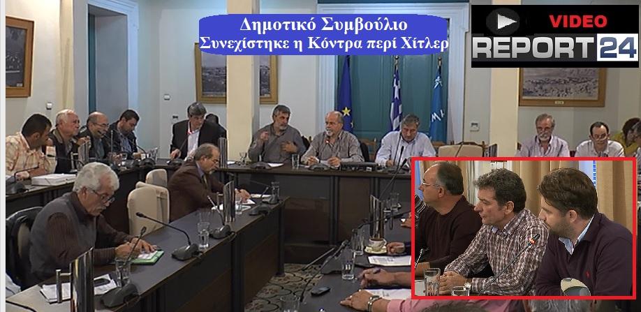Συνεχίστηκε η κόντρα περί Χίτλερ στο Δημοτικό Συμβούλιο Σπάρτης… Βίντεο