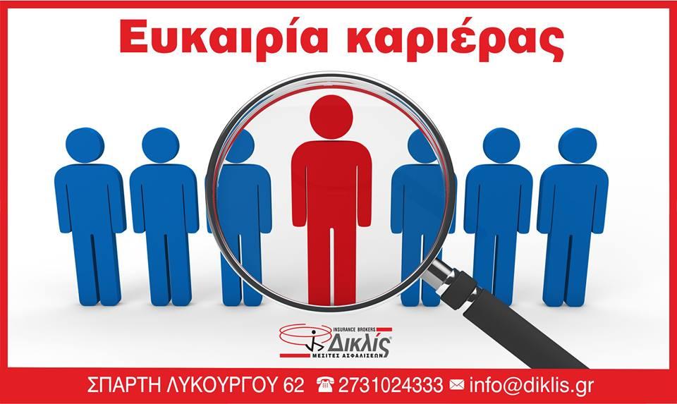 6f2beabe0b Η Δικλίς Μεσίτες Ασφαλίσεων για την στελέχωση διοικητικής θέσης στα  κεντρικά γραφεία στην Σπάρτη δέχεται βιογραφικά.