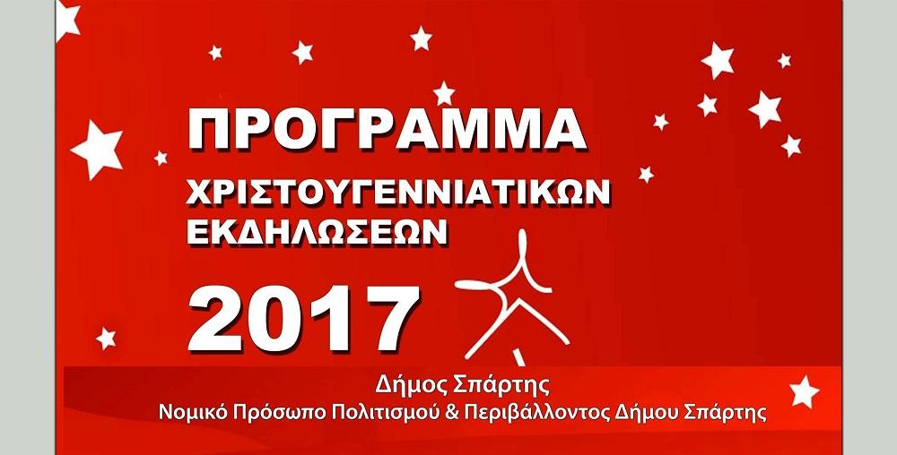 Το Πρόγραμμα των Χριστουγεννιάτικων εκδηλώσεων του Δήμου Σπάρτης