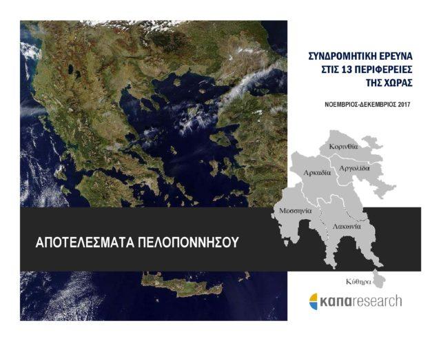 Δείτε την δημοσκόπηση της Καπα Research για την Λακωνία – Πελοπόννησο.