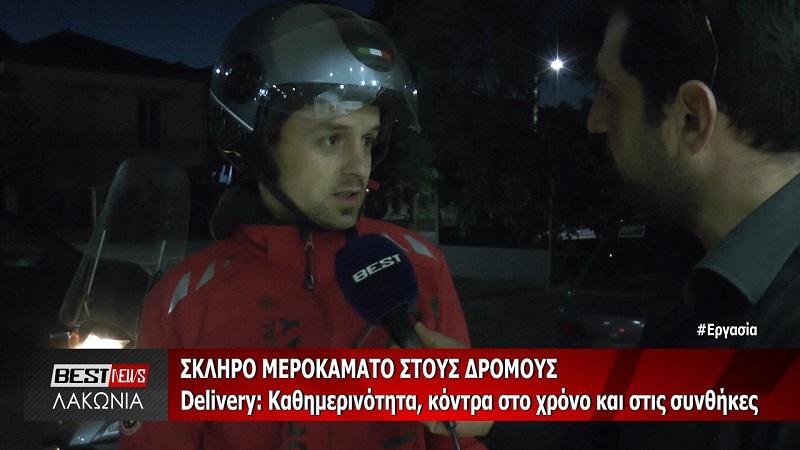 Delivery στην Σπάρτη… Σκληρό μεροκάματο στους δρόμους – Βίντεο