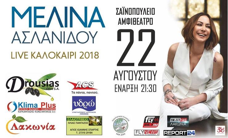 H Μελίνα Ασλανίδου στη Σπάρτη – Τετάρτη 22 Αυγούστου 2018