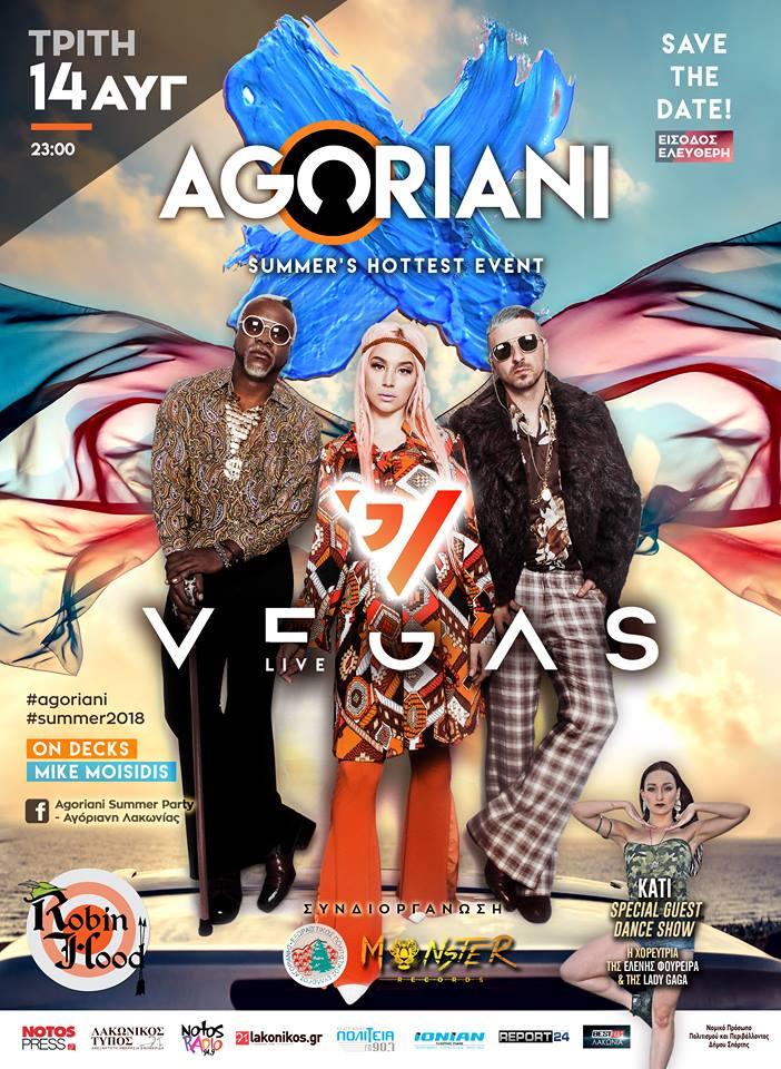 Οι Vegas στην Αγόριανη την Τρίτη 14 Αυγούστου