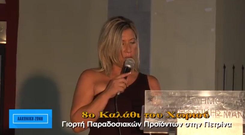 """Βίντεο από το """"8ο Καλάθι του Χωριού"""" στην Πετρίνα Λακωνίας"""