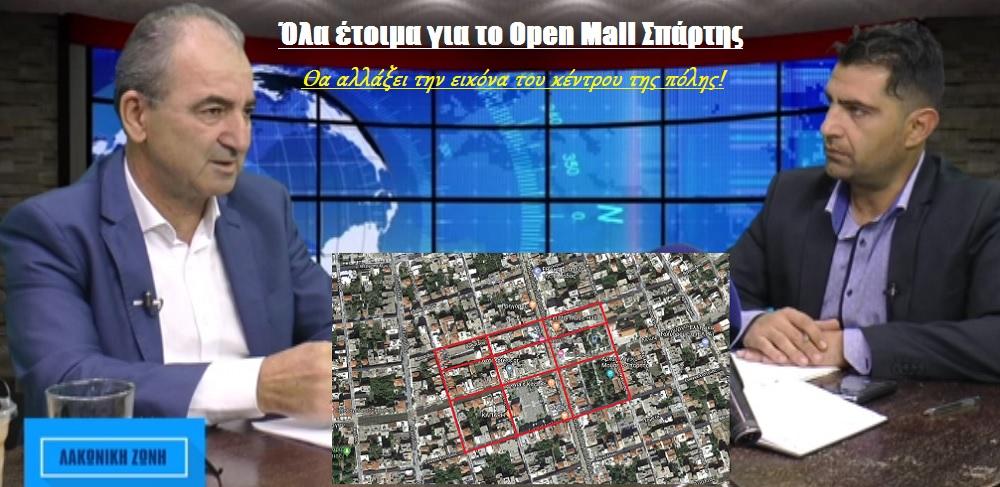 Όλα έτοιμα για το Open Mall Σπάρτης – Θα αλλάξει την εικόνα του κέντρου της Σπάρτης. – Βίντεο