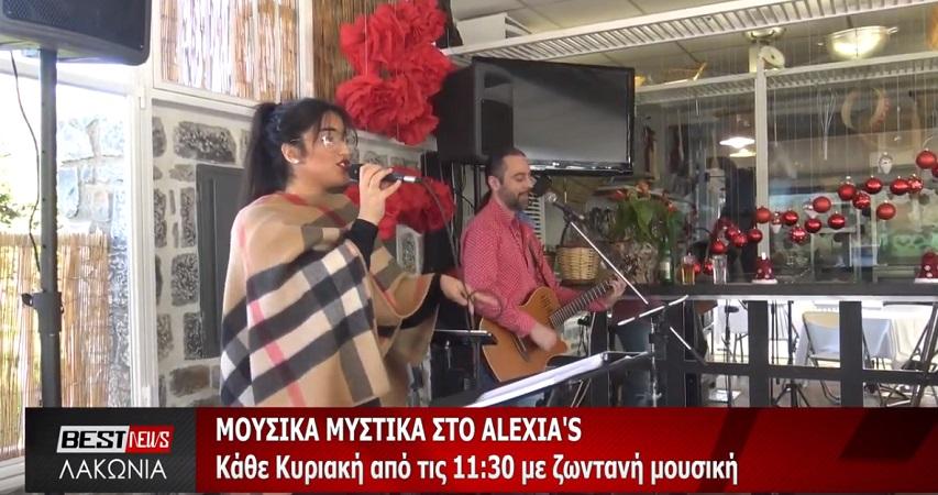 Alexia's Live κάθε Κυριακή από τις 11:30 το πρωί – Βίντεο