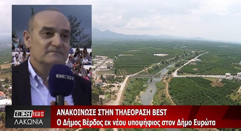 Ανακοίνωσε την Υποψηφιότητά του για τον Δήμο Ευρώτα ο Δήμος Βέρδος – Βίντεο