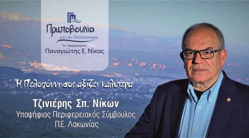 Νίκωνας Τζινιέρης – Υποψήφιος Περιφερειακός Σύμβουλος με τον Π.Νίκα