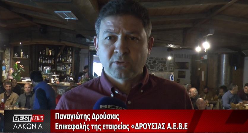 Δρούσιας ΑΕΒΕ – Ενημέρωση των παραγωγών στο Γεράκι – Βίντεο