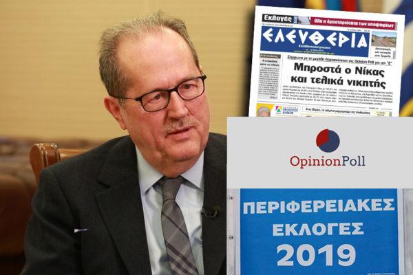 """Καθαρή νίκη πρώτη και δεύτερη Κυριακή για Νίκα σε μεγάλη δημοσκόπηση της """"Opinion"""""""