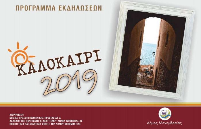 Πρόγραμμα Καλοκαιρινών Εκδηλώσεων 2019 στο Δήμο Μονεμβασίας