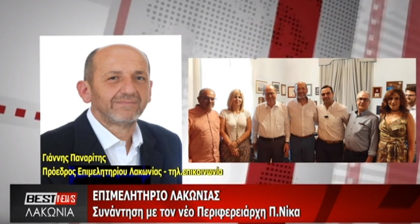 Συνάντηση Παναρίτη Νίκα για το Επιμελητήριο Λακωνίας – Στόχος η στήριξη των τοπικών προϊόντων – Βίντεο