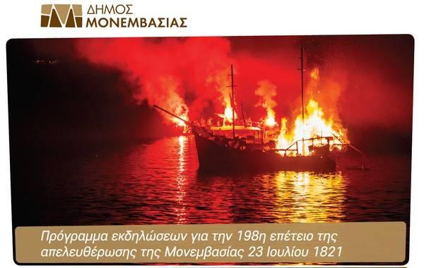 Την 198η επέτειο της απελευθέρωσης εορτάζει η Μονεμβασία στις 23 Ιουλίου – Πρόγραμμα Εκδηλώσεων 2019