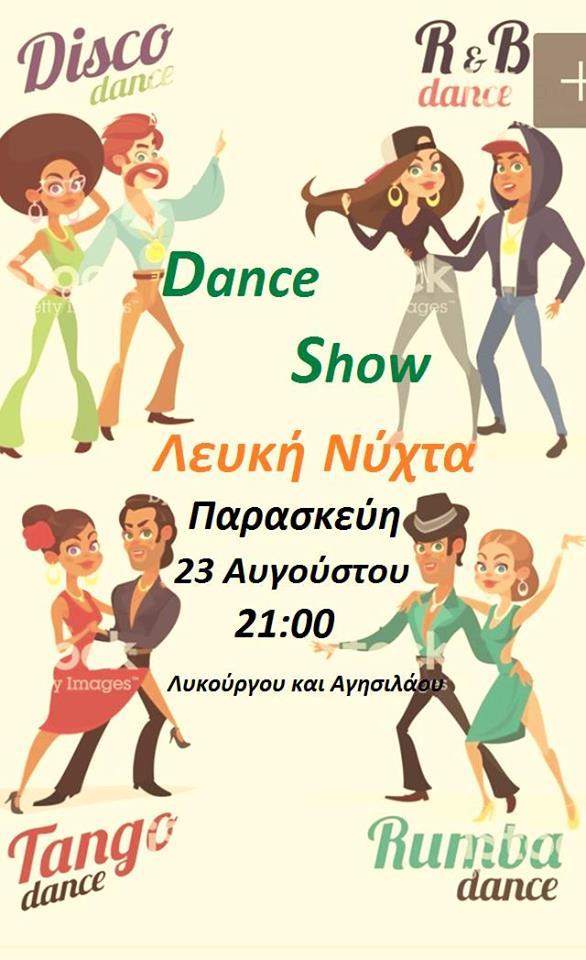 Χορευτική εκδήλωση στην 5η Λευκή Νύχτα Σπάρτης.