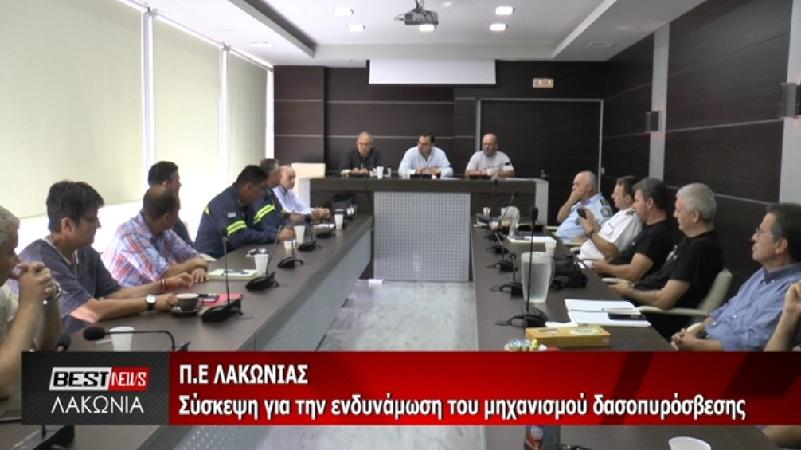 Σε πρώτο πλάνο η Πολιτική Προστασία για την Π.Ε Λακωνίας – Σύσκεψη με όλους τους φορείς – Βίντεο